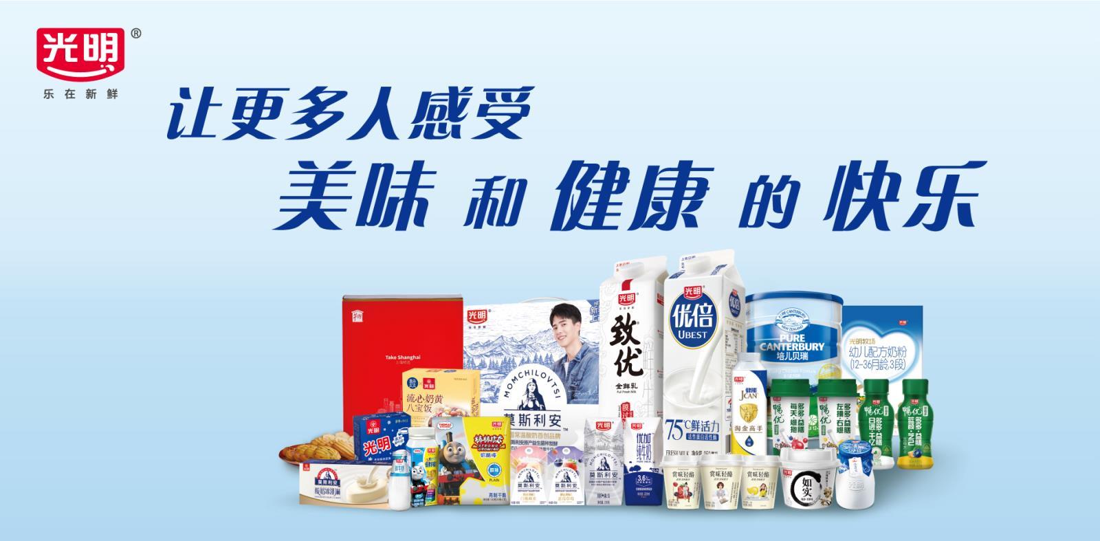 上海-光明乳业